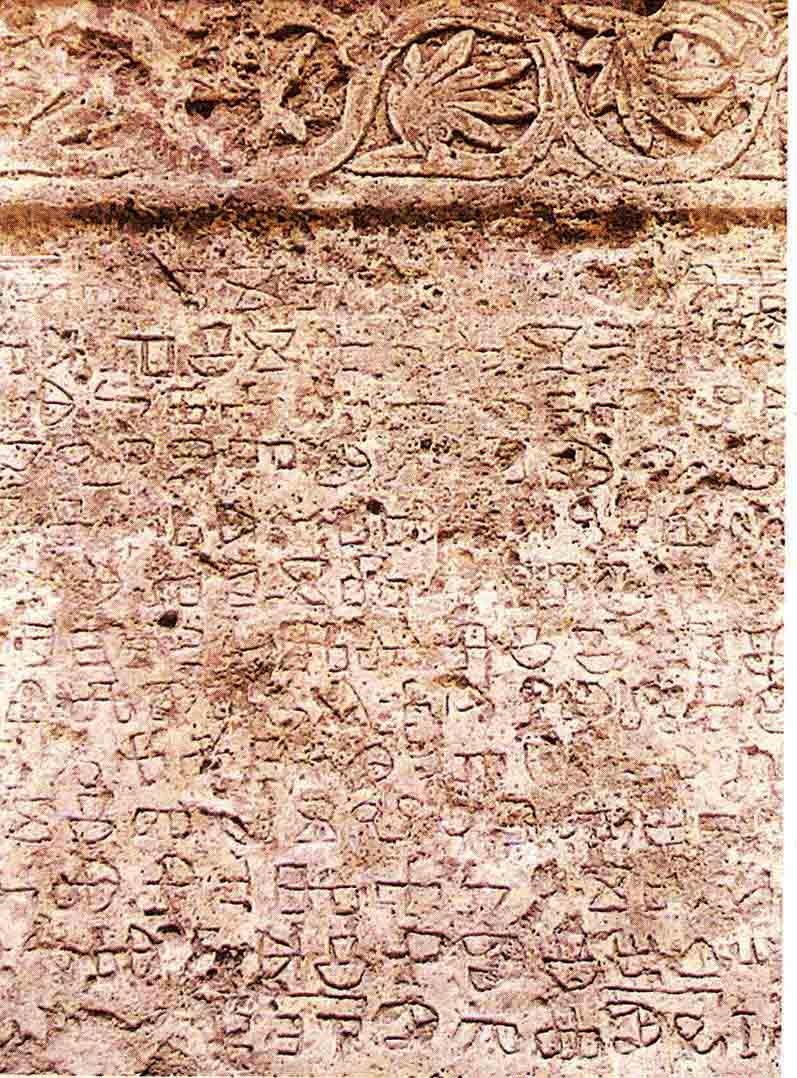 Hrvati u doba Zvonimira pišu na tri pisma i dva jezika