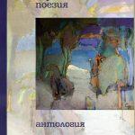 Antologiju suvremene hrvatske poezije na bugarskom jeziku