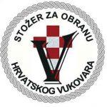 stozer vukovar logo