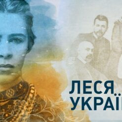 Pročitajte pjesme povodom 150 godina rođenja ukrajinske heroine Lesje Ukrajinke